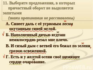 11. Выберите предложения, в которых причастный оборот не выделяется запятыми (зн