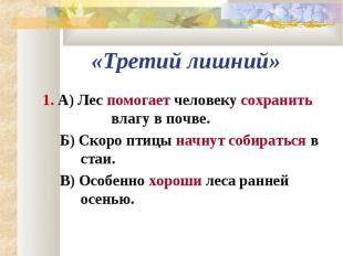 1. А) Лес помогает человеку сохранить влагу в почве. 1. А) Лес помогает человеку