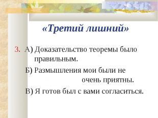 3. А) Доказательство теоремы было правильным. 3. А) Доказательство теоремы было