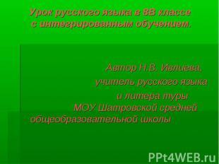 Урок русского языка в 8В классе с интегрированным обучением. Автор Н.В. Ивлиева,