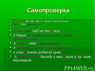 Самопроверка «4» и «5»: №5; №1; №2,4. Лишнее предложение: Поэт – наш современник