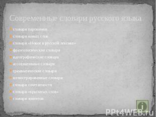 Современные словари русского языка словари паронимов словари новых слов словари