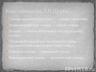 Классификация Л.В.Щерба Словарь академического типа — словарь-справочник. Энцикл
