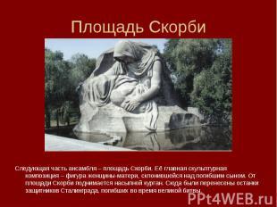 Следующая часть ансамбля – площадь Скорби. Её главная скульптурная композиция –