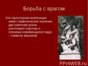 Эта скульптурная композиция имеет символическое значение: два советских воина ун