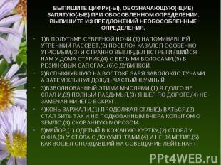 1)В ПОЛУТЬМЕ СЕВЕРНОЙ НОЧИ,(1) НАПОМИНАВШЕЙ УТРЕННИЙ РАССВЕТ,(2) ПОСЕЛОК КАЗАЛСЯ