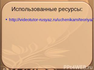 http://videotutor-rusyaz.ru/uchenikam/teoriya/174-sinonimiyaslovosochetaniy.html