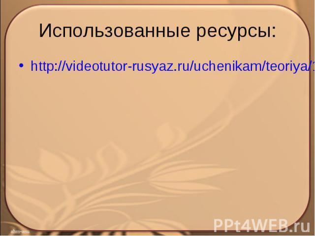 http://videotutor-rusyaz.ru/uchenikam/teoriya/174-sinonimiyaslovosochetaniy.html http://videotutor-rusyaz.ru/uchenikam/teoriya/174-sinonimiyaslovosochetaniy.html