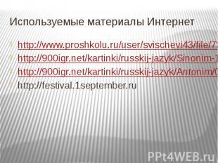 Используемые материалы Интернет http://www.proshkolu.ru/user/svischevi43/file/73