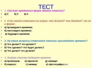 1. Сколько временных форм имеют глаголы? 1. Сколько временных форм имеют глаголы