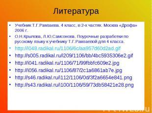Литература Учебник Т.Г.Рамзаева. 4 класс, в 2-х частях. Москва «Дрофа» 2006 г. О