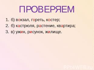 б) вокзал, гореть, костер; б) вокзал, гореть, костер; б) кастрюля, растение, ква