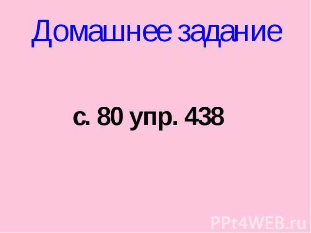 с. 80 упр. 438