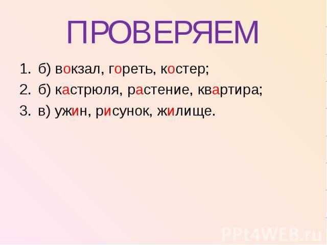 б) вокзал, гореть, костер; б) вокзал, гореть, костер; б) кастрюля, растение, квартира; в) ужин, рисунок, жилище.