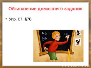 Упр. 67, §76 Упр. 67, §76