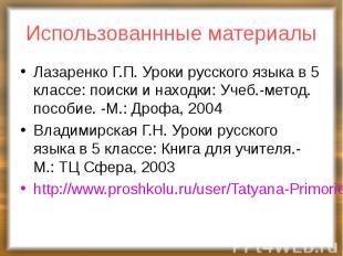 Лазаренко Г.П. Уроки русского языка в 5 классе: поиски и находки: Учеб.-метод. п