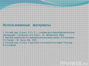 Использованные материалы 1. Русский язык. 9 класс. В 2ч. Ч. 1.: учебник для обще