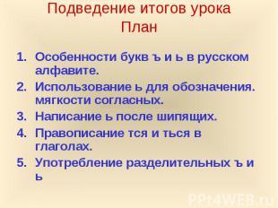 Особенности букв ъ и ь в русском алфавите. Особенности букв ъ и ь в русском алфа
