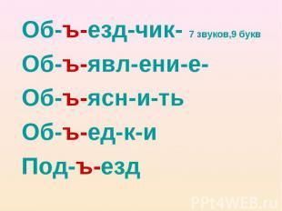 Об-ъ-езд-чик- 7 звуков,9 букв Об-ъ-езд-чик- 7 звуков,9 букв Об-ъ-явл-ени-е- Об-ъ
