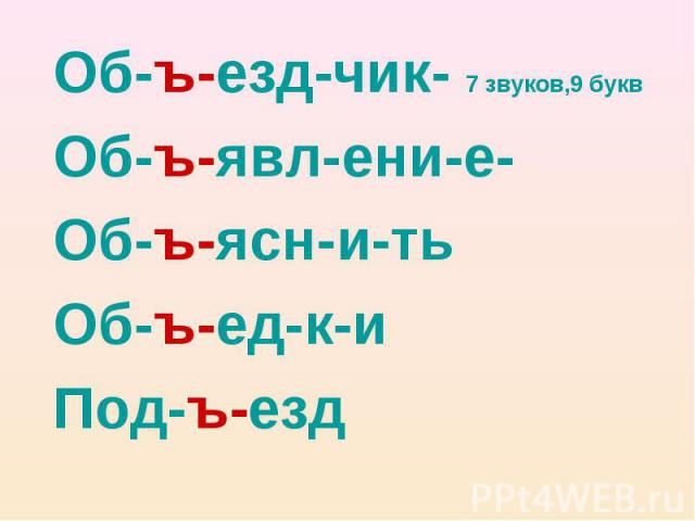 Об-ъ-езд-чик- 7 звуков,9 букв Об-ъ-езд-чик- 7 звуков,9 букв Об-ъ-явл-ени-е- Об-ъ-ясн-и-ть Об-ъ-ед-к-и Под-ъ-езд