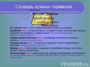 Исходный текст- текст, предложенный ученику на экзамене. Исходный текст- текст,