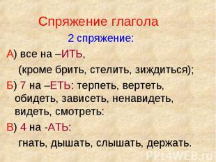 Спряжение глагола Спряжение глагола 2 спряжение: А) все на –ИТЬ, (кроме брить, с