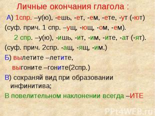 Личные окончания глагола : Личные окончания глагола : А) 1спр. –у(ю), -ешь, -ет,