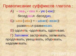 Правописание суффиксов глагола : Правописание суффиксов глагола : А) - ова-, - е