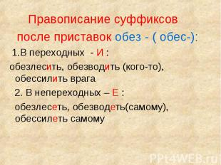 Правописание суффиксов Правописание суффиксов после приставок обез - ( обес-): 1