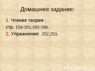 1. Чтение теории : 1. Чтение теории : стр. 158-161,165-166. 2. Упражнения: 252,2
