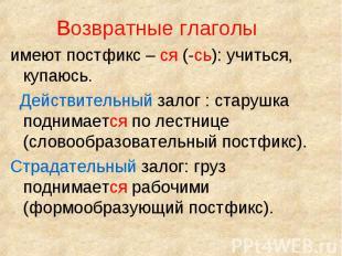 Возвратные глаголы Возвратные глаголы имеют постфикс – ся (-сь): учиться, купаюс