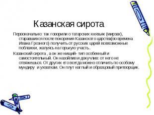 Первоначально: так говорили о татарских князьях (мирзах), старавшихся после поко