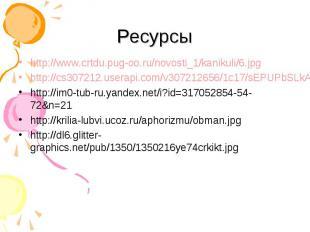 http://www.crtdu.pug-oo.ru/novosti_1/kanikuli/6.jpg http://www.crtdu.pug-oo.ru/n