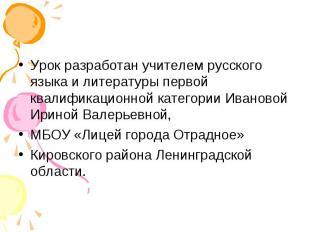 Урок разработан учителем русского языка и литературы первой квалификационной кат