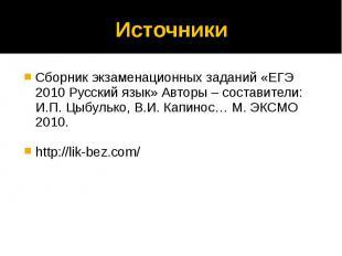 Источники Сборник экзаменационных заданий «ЕГЭ 2010 Русский язык» Авторы – соста