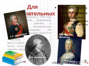 Буква Ё – самая молодая в русском алфавите. Её придумала в 1783 году Екатерина Д
