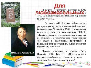 В печати Ё появилась впервые в 1795 году в стихах Ивана Дмитриева, а следом, в 1