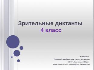 Зрительные диктанты 4 класс Подготовила: Селезнёва Елена Замировна, учитель нач.