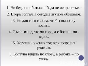 1. Не беда ошибиться – беда не исправиться. 1. Не беда ошибиться – беда не испра