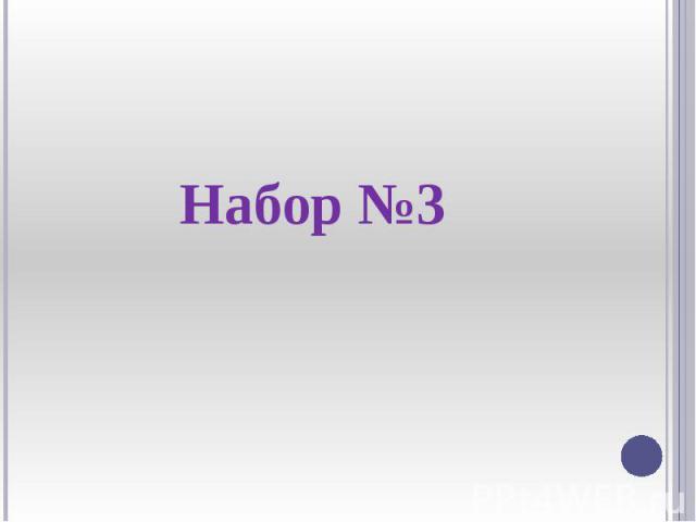 Набор №3