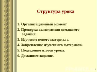 1. Организационный момент. 2. Проверка выполнения домашнего задания. 3. Изучение