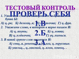 1. Укажите слово, в котором после Ц пишется буква Ы: 1. Укажите слово, в котором
