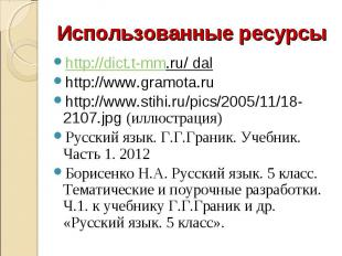 http://dict.t-mm.ru/ dal http://dict.t-mm.ru/ dal http://www.gramota.ru http://w