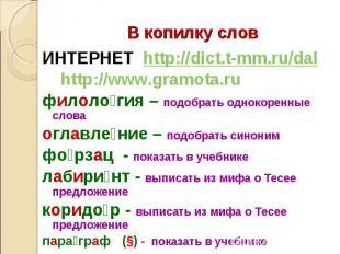 ИНТЕРНЕТ http://dict.t-mm.ru/dal ИНТЕРНЕТ http://dict.t-mm.ru/dal http://www.gra