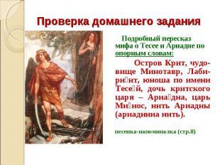 Подробный пересказ мифа о Тесее и Ариадне по опорным словам: Подробный пересказ
