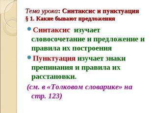 Синтаксис изучает словосочетание и предложение и правила их построения Синтаксис