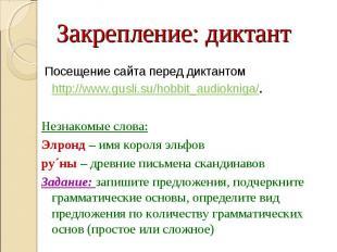 Посещение сайта перед диктантом http://www.gusli.su/hobbit_audiokniga/. Незнаком