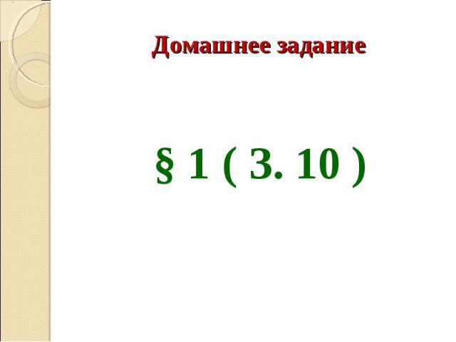 § 1 ( З. 10 )