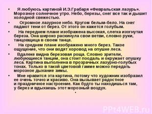 Ялюбуюсь картиной И.Э.Грабаря «Февральская лазурь». Морозное солнечное утр