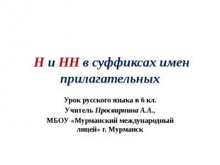 Н и НН в суффиксах имен прилагательных Урок русского языка в 6 кл. Учитель Просв